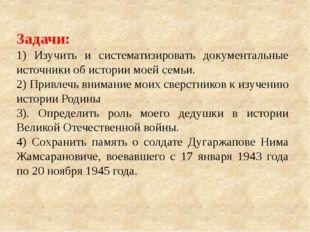 Задачи: 1) Изучить и систематизировать документальные источники об истории мо