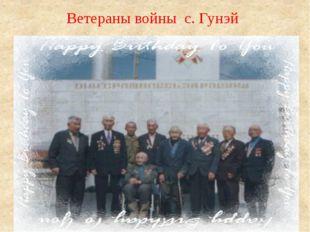 Ветераны войны с. Гунэй