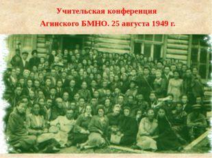 Учительская конференция Агинского БМНО. 25 августа 1949 г.