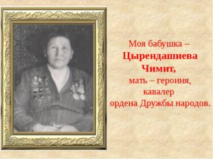 Моя бабушка – Цырендашиева Чимит, мать – героиня, кавалер ордена Дружбы народ