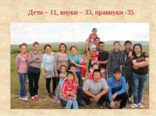 Дети – 11, внуки – 33, правнуки -35