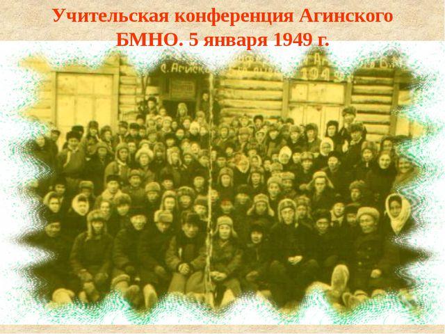 Учительская конференция Агинского БМНО. 5 января 1949 г.