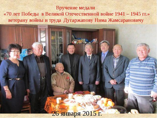 Вручение медали «70 лет Победы в Великой Отечественной войне 1941 – 1945 гг.»...