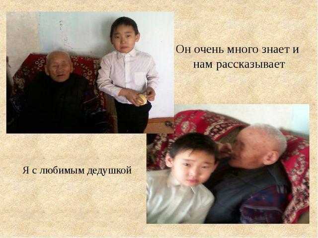 Я с любимым дедушкой Он очень много знает и нам рассказывает