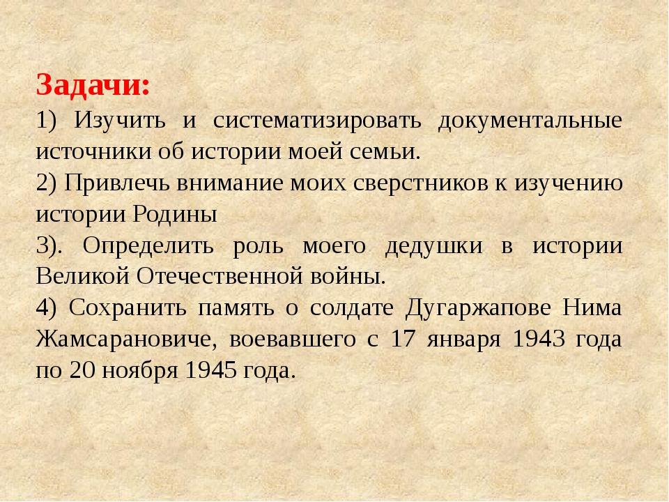 Задачи: 1) Изучить и систематизировать документальные источники об истории мо...
