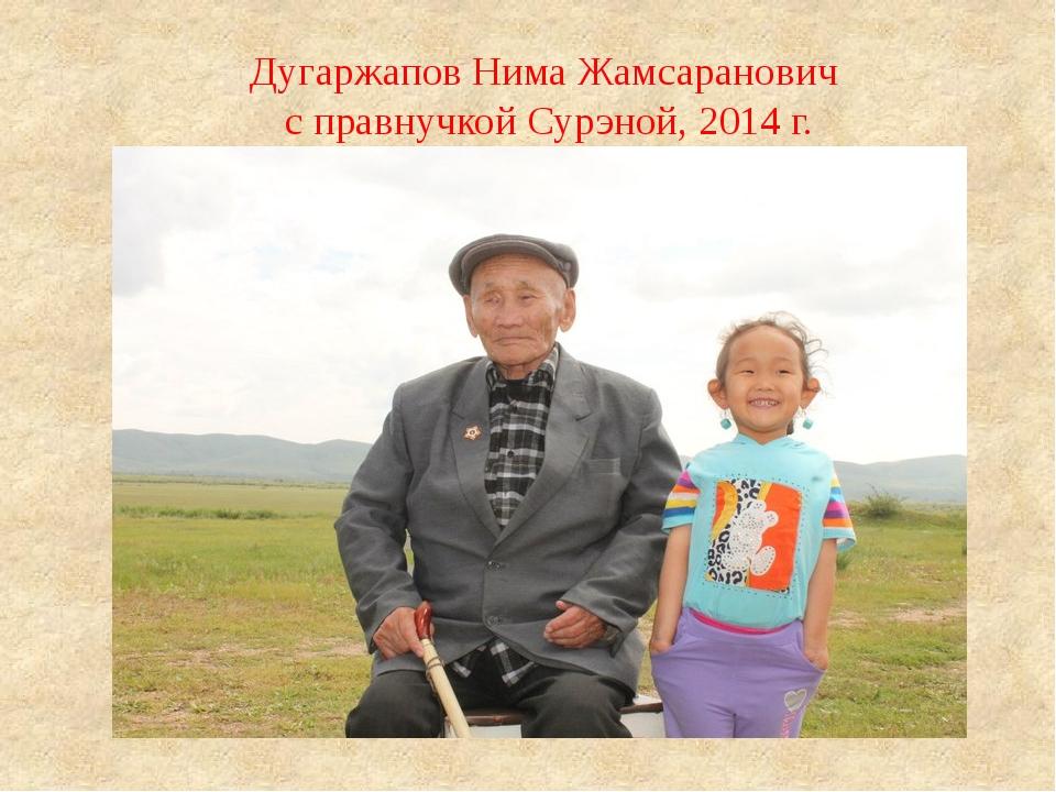 Дугаржапов Нима Жамсаранович с правнучкой Сурэной, 2014 г.