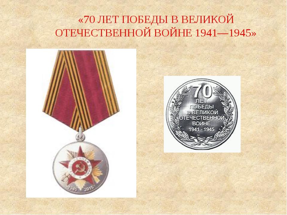 «70 ЛЕТ ПОБЕДЫ В ВЕЛИКОЙ ОТЕЧЕСТВЕННОЙ ВОЙНЕ 1941—1945»