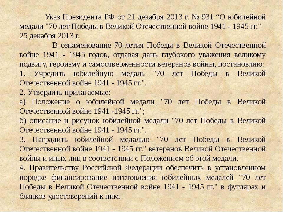 "Указ Президента РФ от 21 декабря 2013 г. № 931 ""О юбилейной медали ""70 лет П..."
