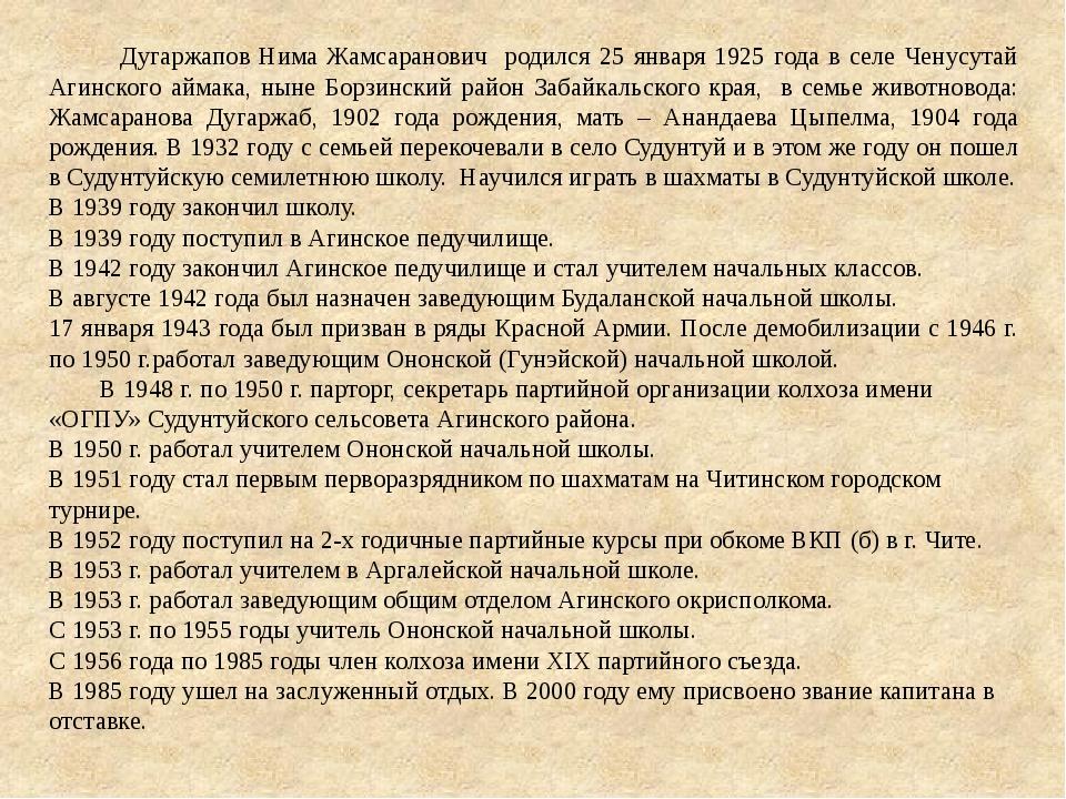 Дугаржапов Нима Жамсаранович родился 25 января 1925 года в селе Ченусутай Аг...
