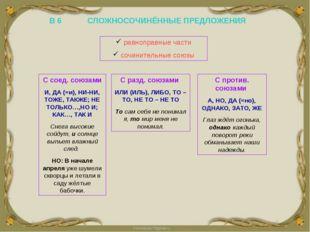 В 6 СЛОЖНОСОЧИНЁННЫЕ ПРЕДЛОЖЕНИЯ равноправные части сочинительные союзы С сое
