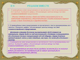 В 6 РЕШАЕМ ВМЕСТЕ В приведённых ниже предложениях из прочитанного текста прон