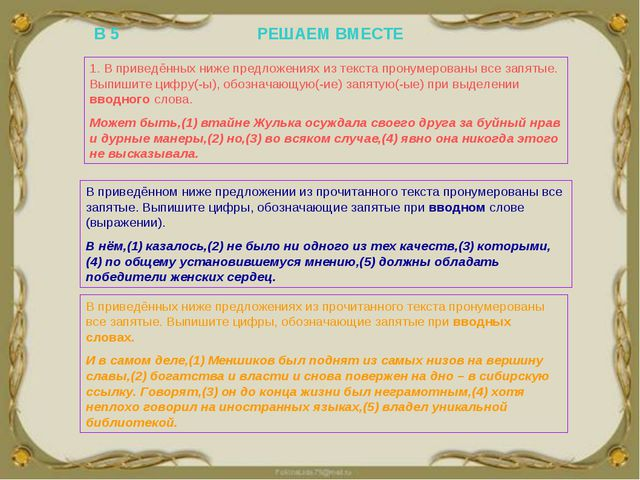 В 5 РЕШАЕМ ВМЕСТЕ 1. В приведённых ниже предложениях из текста пронумерованы...