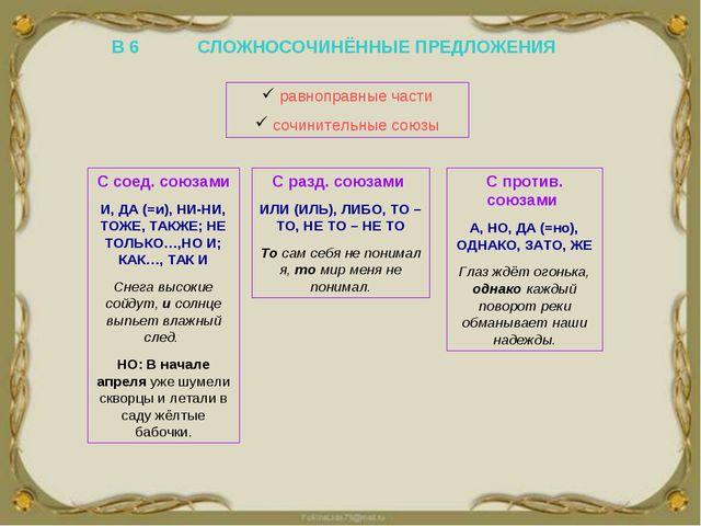 В 6 СЛОЖНОСОЧИНЁННЫЕ ПРЕДЛОЖЕНИЯ равноправные части сочинительные союзы С сое...
