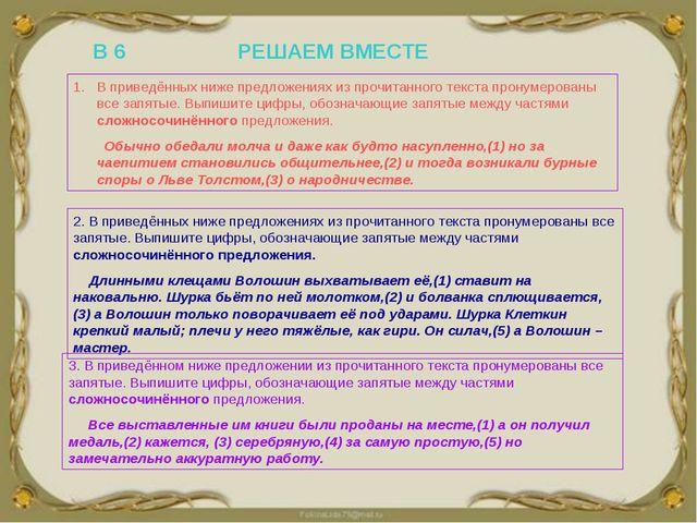 В 6 РЕШАЕМ ВМЕСТЕ В приведённых ниже предложениях из прочитанного текста прон...