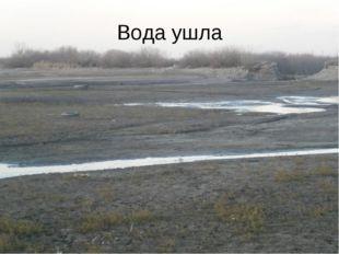 Вода ушла