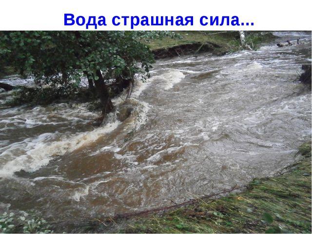 Вода страшная сила...