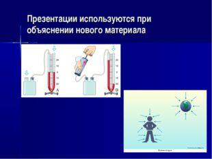 Презентации используются при объяснении нового материала