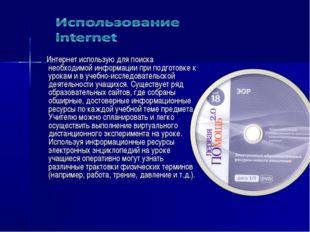 Интернет использую для поиска необходимой информации при подготовке к урокам