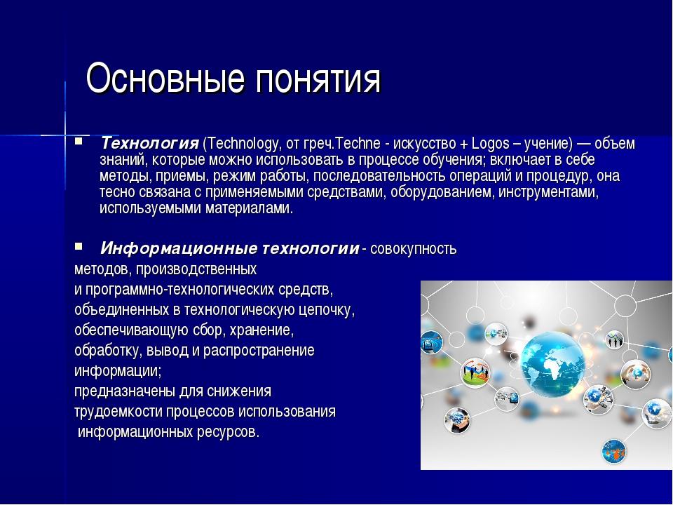 Основные понятия Технология (Technology, от греч.Techne - искусство + Logos –...