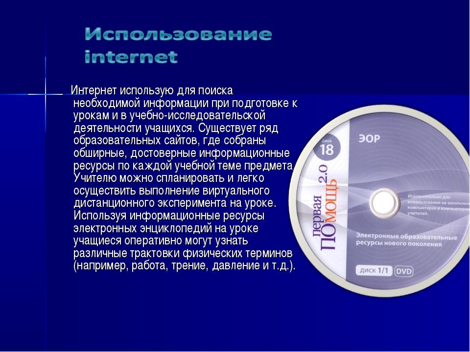 Интернет использую для поиска необходимой информации при подготовке к урокам...