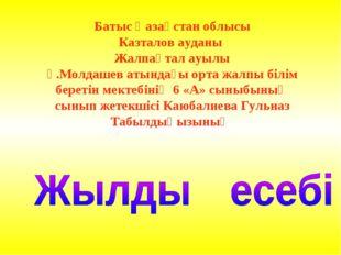 Батыс Қазақстан облысы Казталов ауданы Жалпақтал ауылы Ғ.Молдашев атындағы ор