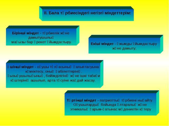 ІІ. Бала тәрбиесіндегі негізгі міндеттерім: Бірінші міндет - тәрбиелік және д...