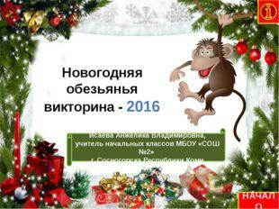 Новогодняя обезьянья викторина - 2016 Исаева Анжелика Владимировна, учитель н