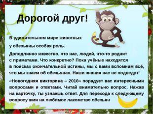 Дорогой друг! В удивительном мире животных у обезьяны особая роль. Доподлинно