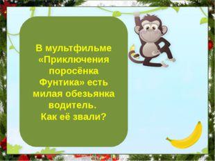 Бамбино В мультфильме «Приключения поросёнка Фунтика» есть милая обезьянка в