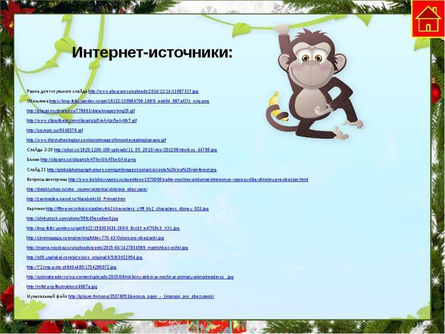 Интернет-источники: Рамка для титульного слайда http://www.playcast.ru/upload...