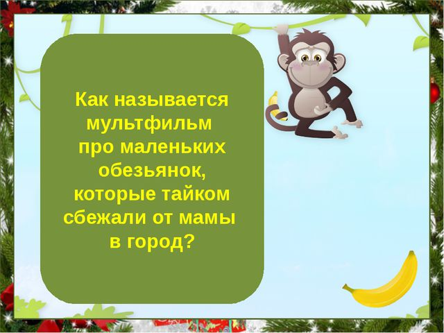 Как называется мультфильм про маленьких обезьянок, которые тайком сбежали от...