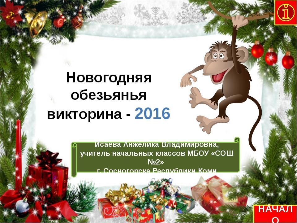 Новогодняя обезьянья викторина - 2016 Исаева Анжелика Владимировна, учитель н...