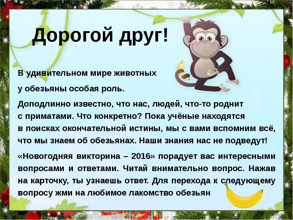 Дорогой друг! В удивительном мире животных у обезьяны особая роль. Доподлинно...