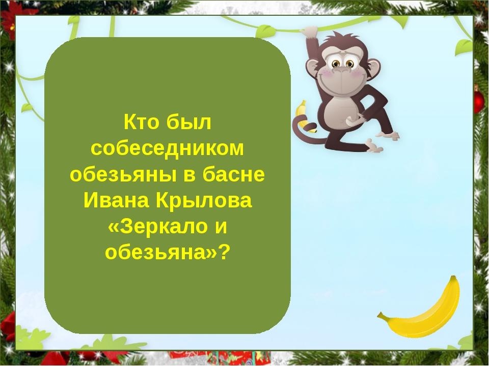 Медведь Кто был собеседником обезьяны в басне Ивана Крылова «Зеркало и обезь...