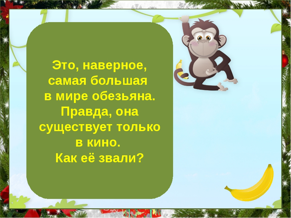 Кинг-Конг Это, наверное, самая большая в мире обезьяна. Правда, она существу...