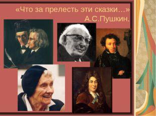 «Что за прелесть эти сказки…» А.С.Пушкин.