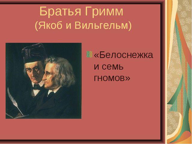 Братья Гримм (Якоб и Вильгельм) «Белоснежка и семь гномов»