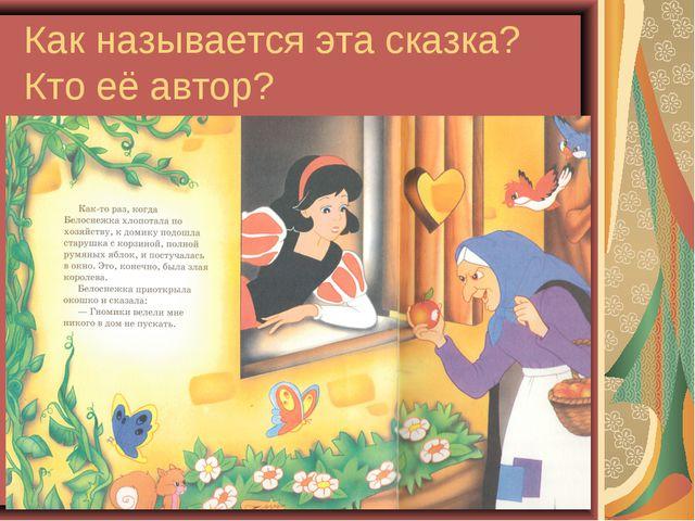 Как называется эта сказка? Кто её автор?