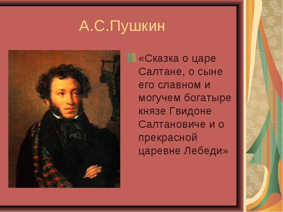 А.С.Пушкин «Сказка о царе Салтане, о сыне его славном и могучем богатыре княз...