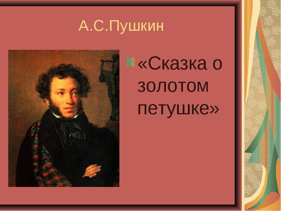 А.С.Пушкин «Сказка о золотом петушке»