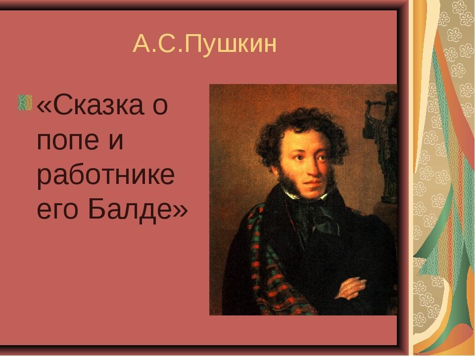 А.С.Пушкин «Сказка о попе и работнике его Балде»