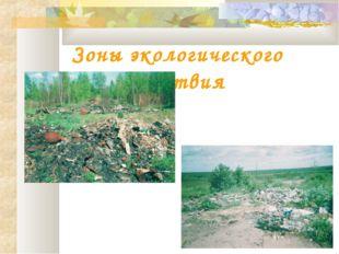 Зоны экологического бедствия