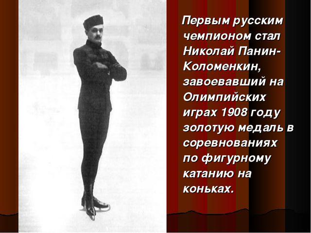 Первым русским чемпионом стал Николай Панин- Коломенкин, завоевавший на Олим...