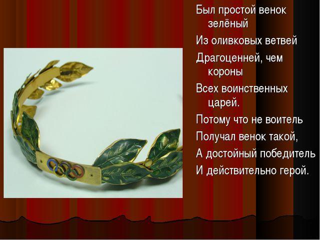 Был простой венок зелёный Из оливковых ветвей Драгоценней, чем короны Всех во...