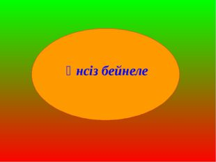Үнсіз бейнеле