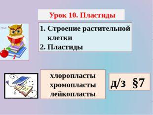 Урок 10. Пластиды 1. Строение растительной клетки 2. Пластиды хлоропласты хр
