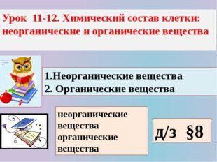 Урок 11-12. Химический состав клетки: неорганические и органические вещества