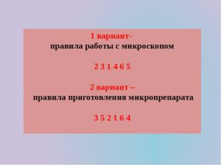 1 вариант- правила работы с микроскопом 2 3 1 4 6 5 2 вариант – правила приго