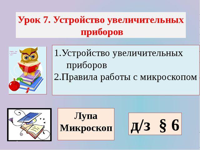 Урок 7. Устройство увеличительных приборов 1.Устройство увеличительных прибор...