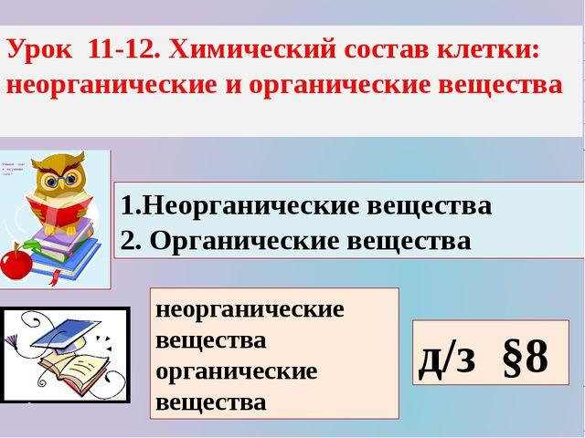 Урок 11-12. Химический состав клетки: неорганические и органические вещества...